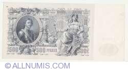 Image #2 of 500 Rubles 1912 - signatures I. Shipov / A. Bilinskiy