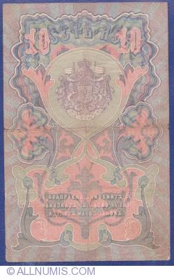 Image #2 of 10 Leva Srebro ND (1906)
