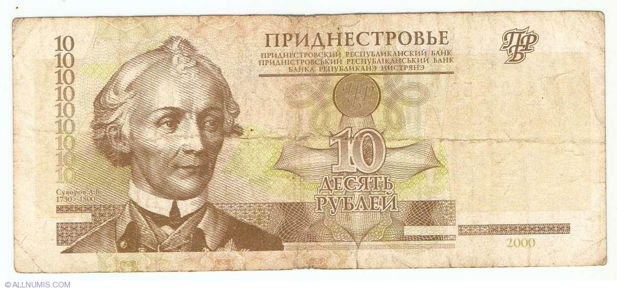 TRANSNISTRIA 10 RUBLE 2000 P 36 UNC