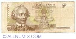 Imaginea #1 a 10 Ruble 2000