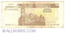 Imaginea #2 a 10 Ruble 2000