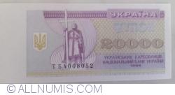 20,000 Karbovantsiv 1996