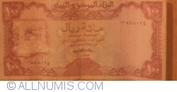 Image #1 of 100 Rials ND (1979)