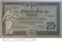 Image #1 of 25 Rubles 1918
