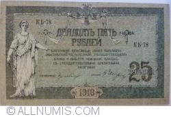 Imaginea #1 a 25 Ruble 1918