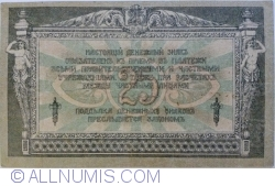 25 Rubles 1918