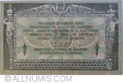 Imaginea #2 a 25 Ruble 1918