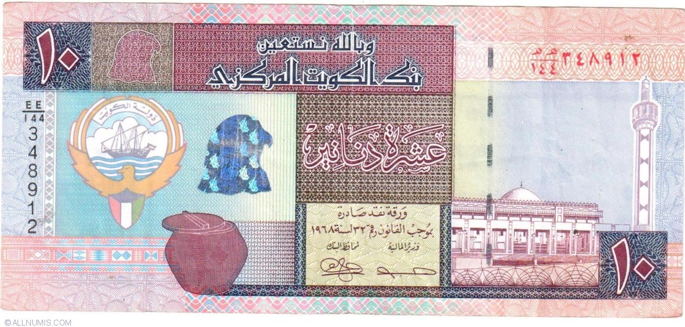 Children Kuwait 1994 1//4 Dinar Banknote UNC