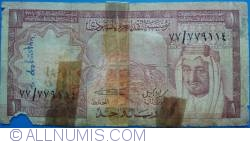 Image #1 of 1 Riyal ND(1977)