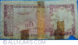 Image #2 of 1 Riyal ND(1977)