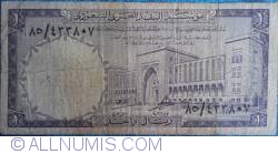 Image #1 of 1 Riyal L. AH1379 (1968)