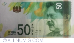 Image #1 of 50 New Shekels 2014