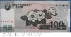 Image #1 of 100 Won 2008 (2009)