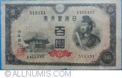 Image #1 of 100 Yen ND (1946)