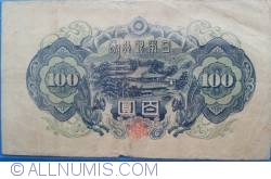 Image #2 of 100 Yen ND (1946)