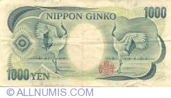 Image #2 of 1,000 Yen ND (1993)