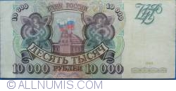Image #1 of 10 000 Ruble 1993