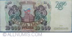 Imaginea #1 a 10 000 Ruble 1993