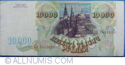 Imaginea #2 a 10 000 Ruble 1993