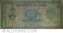 Image #1 of 100 Drachmai 1927 (14. VI.)