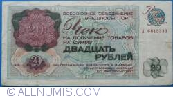 Image #1 of 20 Rubles 1976