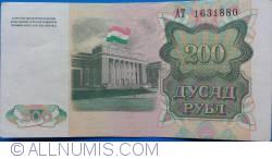 Imaginea #2 a 200 Rubles 1994