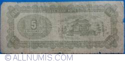 Image #2 of 5 Dollars - Hell Bank Note