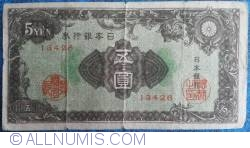 Image #1 of 5 Yen ND(1946)