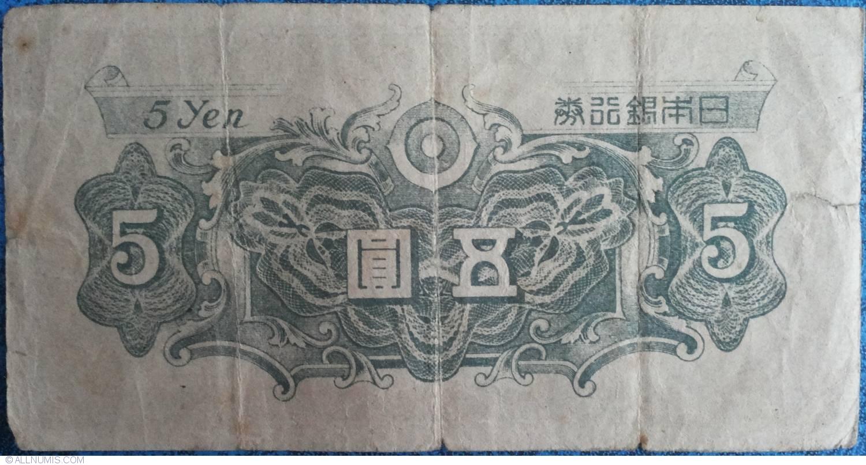 Japan banknote  5 yen B350   P-86  UNC 1946