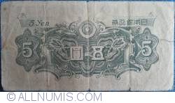 Image #2 of 5 Yen ND(1946)