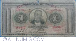 Image #1 of 50 Drachmai ND (1928) (On old 50 Drachmai 1927 (24. V) - Greece P#90a)