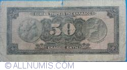 Image #2 of 50 Drachmai ND (1928) (On old 50 Drachmai 1927 (24. V) - Greece P#90a)