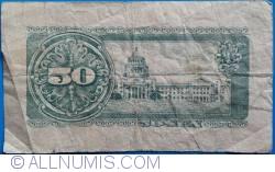 50 Sen ND(1948)