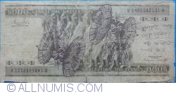 Image #2 of 5000 Cruzeiros ND(1984)