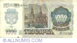 Image #2 of 1000 Rubles 1992