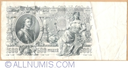 500 Rubles 1912 - signatures I. Shipov / Gavrilov