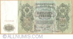500 Ruble 1912 - semnături I. Shipov / Gavrilov