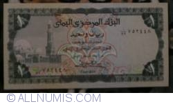 Image #2 of 1 Rial ND (1973) - Signature Abdulla Mohamed al-Sanabani