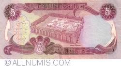 Image #1 of 5 Dinars 1980 (AH1400) (١٤٠٠ - ١٩٨٠)