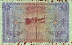 Imaginea #2 a 5 Rupees 1947 (14. XI.) (AH 1367) (١٣٩٦ - ١٩٤٧)
