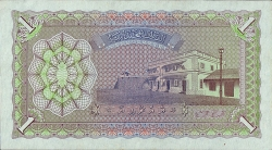 Imaginea #2 a 1 Rufiyaa 1960 (4. VI.) (AH 1376)