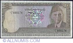 Image #1 of 10 Rupees ND (1981-1982)
