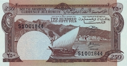 Image #1 of 250 Fils ND (1965)