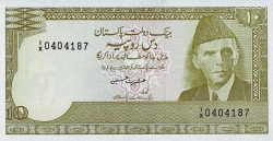 10 Rupees ND(1983-1984) (replacement note)  - signature Ishrat Hussain