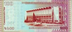 Imaginea #2 a 100 Taka 2013 - 100 de ani de la înfințarea Muzeului Național al Bangladeshului - (1913-2013).