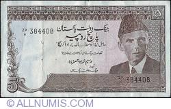 Image #1 of 5 Rupees ND (1983-1984) sign Wasim Oun Jafrey
