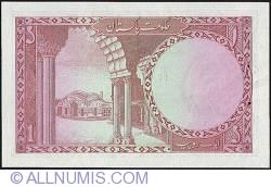 Imaginea #2 a 1 Rupee ND (1973) - semnătură Aftab G. N. Kazi
